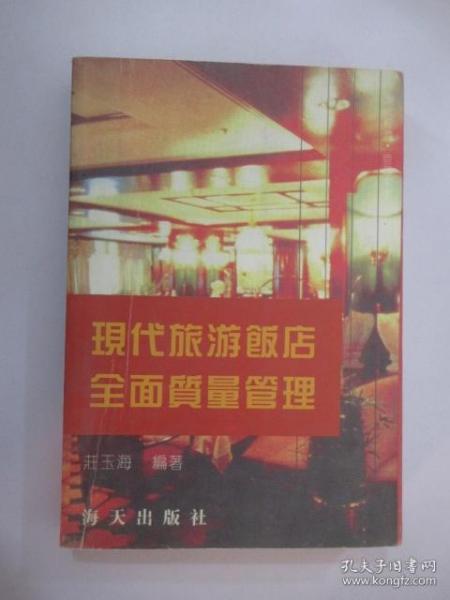 现代旅游饭店全面质量管理