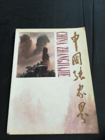 中国张家界:[摄影集]
