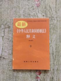最新《中华人民共和国婚姻法》释义