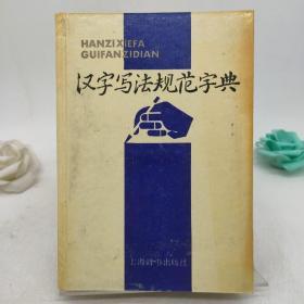 汉字写法规范字典