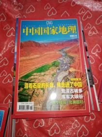 中国国家地理2007.11