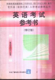 专升本(非师范类)入学考试参考丛书 英语考试参考书(修订版)