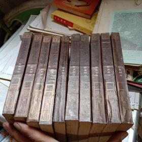 世界文学名著 连环画 十册全