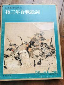 日本绘卷大成15《后三年合战绘词》 八幡太郎源义家战记 日本平安时代大铠甲胄 刀剑弓矢 武具战阵之写照