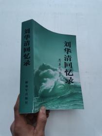 刘华清回忆录