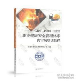 GB/T 45001-2020 职业健康安全管理体系内审员培训教程