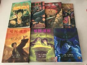 哈利波特 全集1-7册全 ( 哈利波特与魔法石、与密室、与阿兹卡班囚徒、与火焰杯、与死亡圣器、与凤凰社、与混血王子)