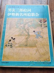 日本绘卷大成12 男衾三郎绘词 伊势新名所绘歌合 8开全彩 镰仓武士与风景画