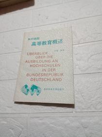 联邦德国高等教育概述