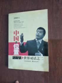 中国的位置:胡鞍钢与世界对话.2