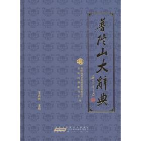 普陀山大辞典