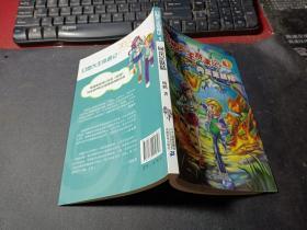 幻想大王奇遇记1:同桌是妖精   作者签名