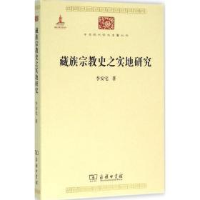 中华现代学术名著丛书:藏族宗教史之实地研究