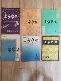 上海象棋(6本合售)