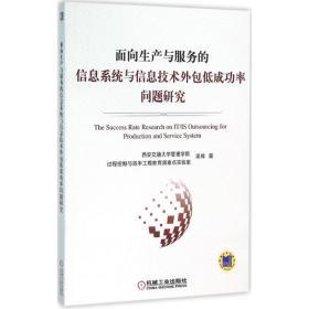 面向生产与服务的信息系统与信息技术外包低成功率问题研究