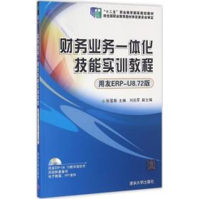 财务业务一体化技能实训教程 用友ERP-U8.72版  配光盘