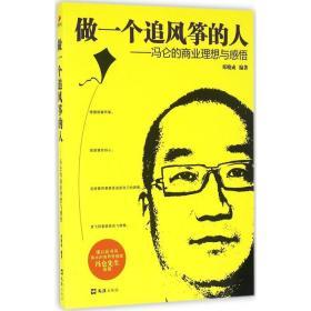 做一个追风筝的人:冯仑的商业理想与感悟