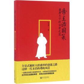 人文经典书系:帝王治国策