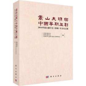嵩山文明与中国早期王都:2014年中国古都学会(郑州)年会论文集
