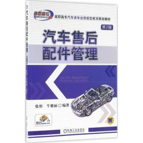 汽车售后配件管理(第2版)