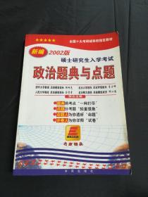 新编2002版.硕士研究生入学考试政治题典与点题