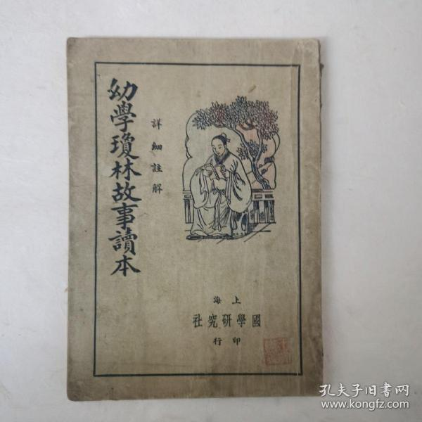 民国版   幼学琼林故事读本