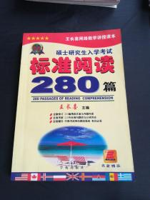 王长喜网络教学讲授课本:硕士研究生入学考试标准阅读80篇