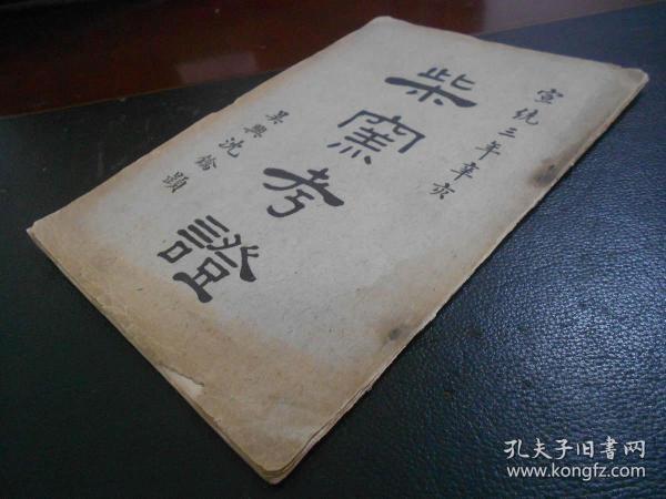 清宣统三年程村居士程知耻《柴窑考证》文献价值高极为罕见
