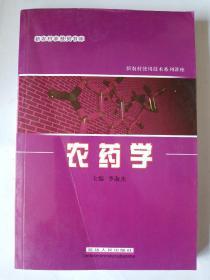 新农村农业技术员书库   《农药学》