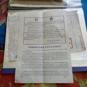 刘海粟、徐静渔讣告页