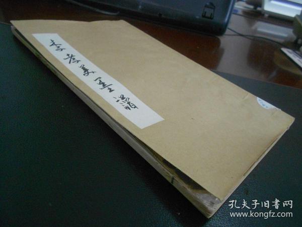 民国19年北京故宫博物院原本《李孝美墨谱》图文精美版本极佳
