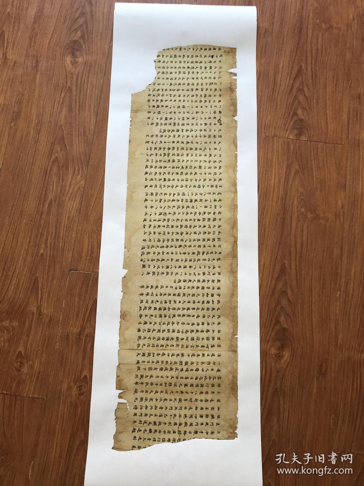 敦煌遗书 大英博物馆 S1877莫高窟 佛说无量寿宗要经手稿。纸本大小28*95厘米。宣纸艺术微喷复制。95元非偏远包邮