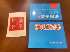 实用血液学图谱(第2版)