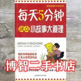 每天5分钟读点小故事大道理慈欣 中国纺织出版社 9787506485500