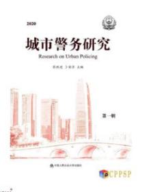 2020 城市警务研究 第一辑