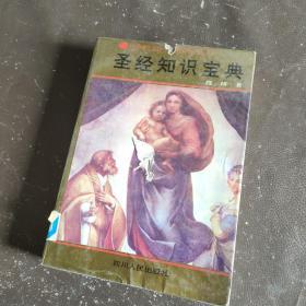 圣经知识宝典