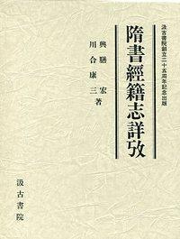 隋书経籍志详攷