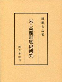 宋・高丽制度史研究