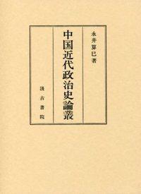 中国近代政治史论丛