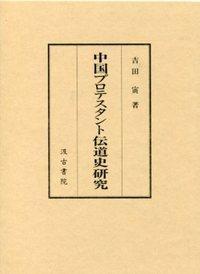 中国プロテスタント伝道史研究