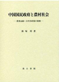 中国国民政府と农村社会