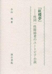 『紅樓夢』―性同一性障礙者のユートピア小説