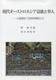 現代オーストロネシア語族と華人