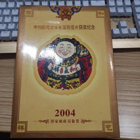 2004年中国邮政贺年有奖明信片纪念
