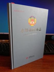 永州市政协志