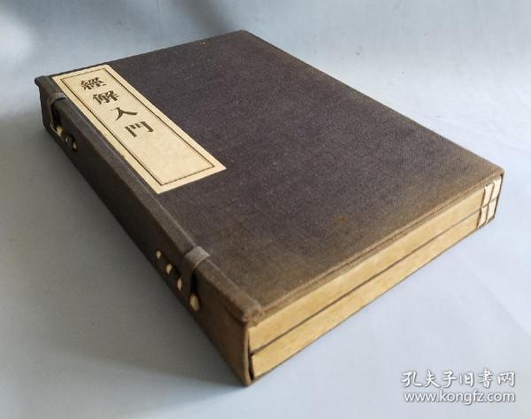 1930年日本出版《经解入门》 一函线装两册全,清代学者江藩所撰,是为初学者写的启蒙读物,以浅出方式全面介绍阅读国学经学书籍的基本常识和方法;大学士、两广总督【阮元】序。品好