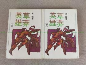《草莽英雄》上下册全,高阳著,台湾1981年初版,繁体原版