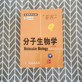 分子生物学 附光盘