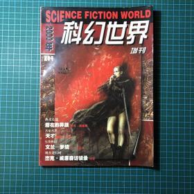 科幻世界 2000年 夏季号 增刊