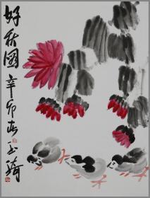 高玉琦,当代大写意花鸟画家,笔名子卿,山东临朐人,中国美术家协会山东分会会员师,黄河书画高级画,师从崔子范,花鸟画